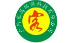 广州客属环保科技有限公司