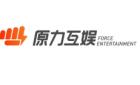 原力互娱(北京)科技有限公司长春分公司
