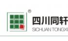 四川同轩建筑设计有限公司