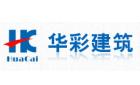 深圳市华彩装饰设计工程有限公司