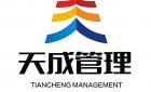 浙江天成項目管理有限公司海南分公司