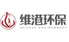 廣州維港環保科技有限公司