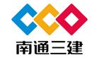 江苏南通三建集团股份有限公司