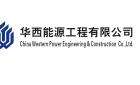 華西能源工程有限公司