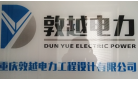 重庆敦越电力工程设计有限公司