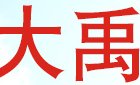 河北禹仁工程设计咨询有限公司