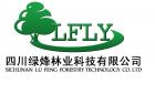 四川绿烽林业科技有限公司