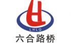 浙江省东阳市六合路桥建设有限公司