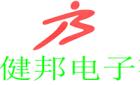 东莞市健邦电子有限公司