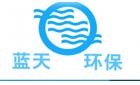 山东蓝天节能环保科技股份有限公司