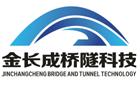 广东金长成桥梁隧道科技有限公司