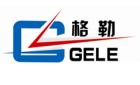 上海格勒电气(集团)有限公司