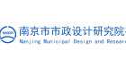 南京市市政設計研究院有限責任公司合肥分公司