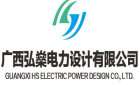 广西弘燊电力设计有限公司