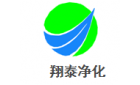 东莞市翔泰净化工程有限公司
