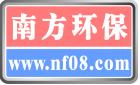 中山市南方环保工程设备有限公司