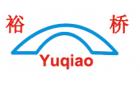 惠州市裕桥橡塑科技有限公司