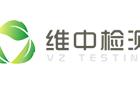 广东维中检测技术有限公司