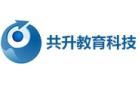 深圳共升教育科技有限公司