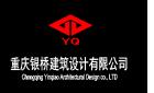 重庆银桥建筑设计有限公司铜仁分公司