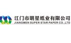 江门市明星纸业有限公司最新招聘信息