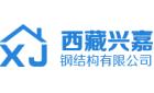 西藏兴嘉钢结构有限公司