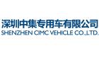 深圳中集专用车有限公司