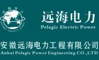 安徽遠海電力工程有限公司