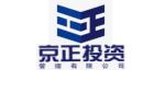 上海京正投资管理有限公司最新招聘信息