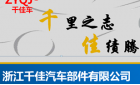 浙江千佳汽车部件有限公司