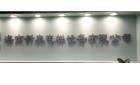 海南新奥电梯设备有限公司最新招聘信息