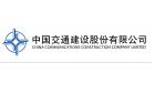 中交路橋建設有限公司工程設計分公司