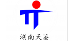 湖南天鉴工程项目管理有限公司珠海分公司