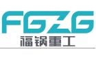 福建福锅重工股份有限公司