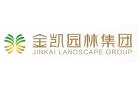 湖南省金凯园林集团有限公司广东分公司最新招聘信息
