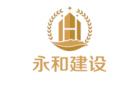 广东永和建设集团有限公司