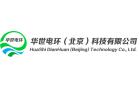華世電環(北京)科技有限公司