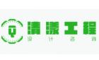 四川清漾工程设计咨询有限公司最新招聘信息