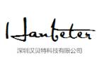 深圳汉贝特科技有限公司
