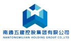南通五建控股集团有限公司