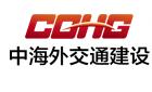 中海外交通建设有限公司