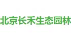 北京长禾生态园林工程有限公司