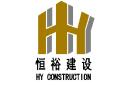 广东恒裕建设工程有限公司