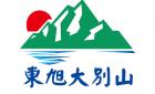 安徽东旭大别山农业科技有限公司