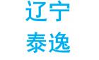 辽宁泰逸环保科技有限公司