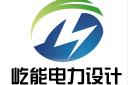 江西屹能電力工程設計有限公司