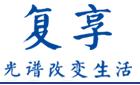 上海復享光學股份有限公司
