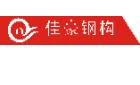 湖北王佳豪鋼結構工程有限公司