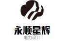 永順星輝電力勘察設計咨詢有限公司