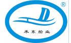 浙江禾东船业科技股份有限公司